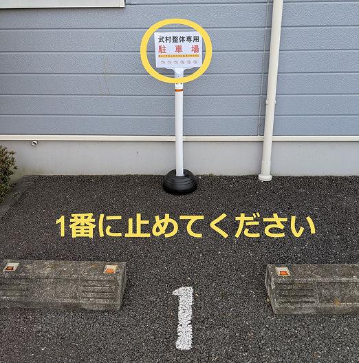 相模原市緑区の整体・足つぼ・骨盤矯正・腰痛・肩こり・DRT・武村整体の駐車場
