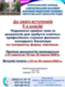 Оголошення 2 ЧБФМК.jpg
