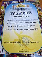 Нагородження 3.jpg