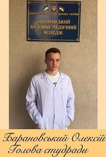Барановський О..jpg