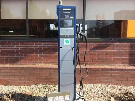 TSUKUBASKYHOTEL 有电动汽车充电器