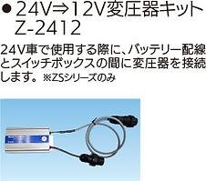 24V⇒12V変圧器キット Z-2412