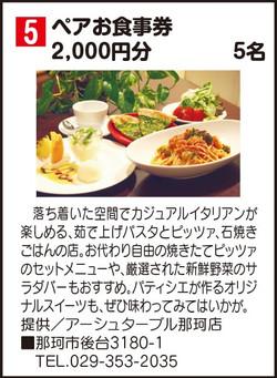 ペアお食事券2,000円分 5名