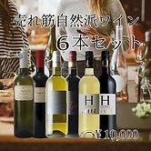 売れ筋自然派ワイン6本セット