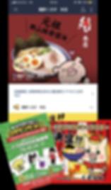 麺家くさび 様(ラーメン店)