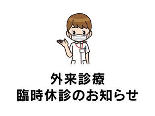 大橋秀記医師 外来診療臨時休診のお知らせはこちら。