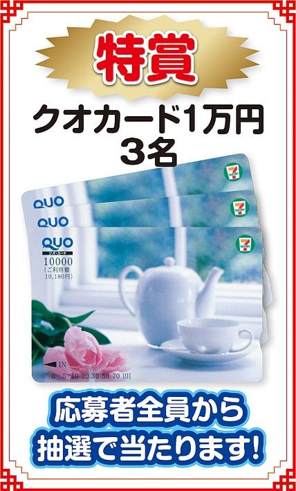 クオカード1万円 3名