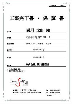 工事保証書