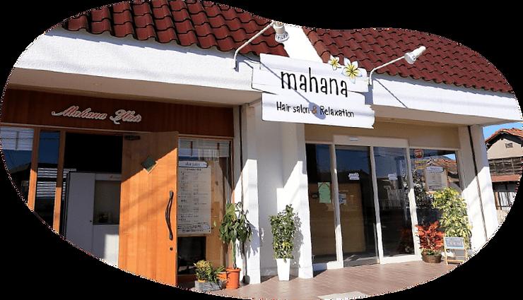 ヘアサロンMahana(マハナ) 店舗外観