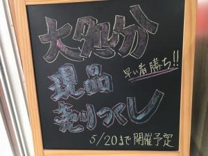 【お知らせ】臨時休業