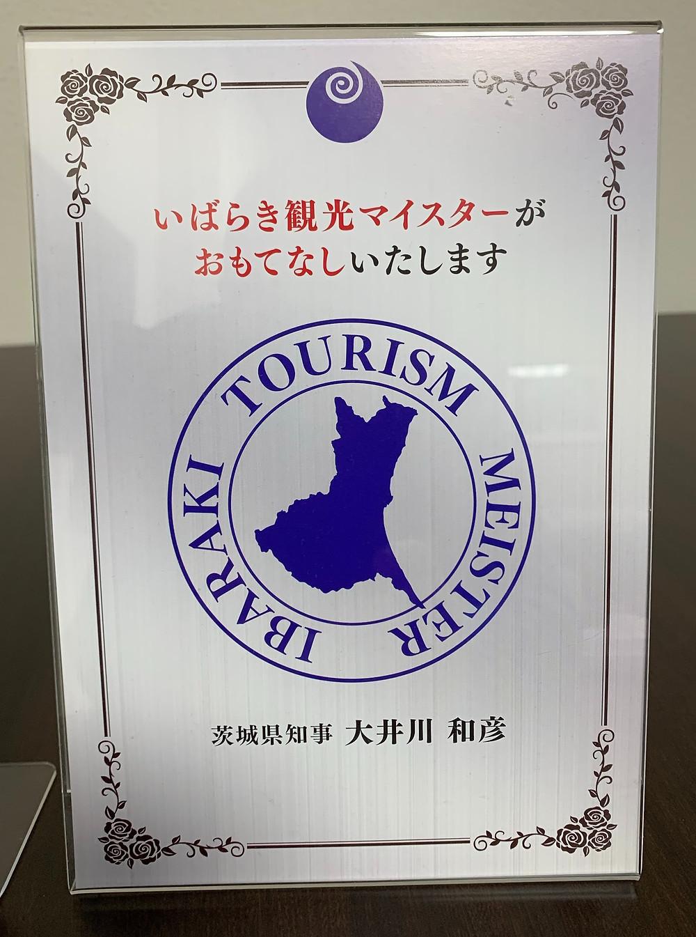茨城 観光 マイ スター