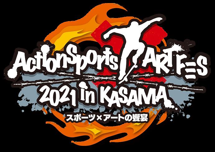 アクションスポーツアートフェス2021in笠間