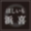 ほしいも浜喜 ロゴ
