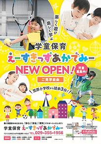 エースキッズアカデミー(学童)広告