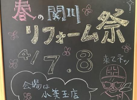 【イベント】春の関川まつり開催!