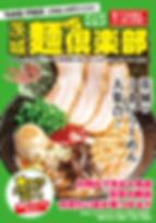 茨城麺`s倶楽部vol.10