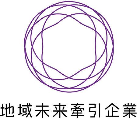 地域未来牽引企業logo_.jpg
