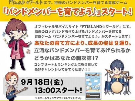 9月18日より「FTISLAND☆ワールド」にて、将来のバンドメンバーを育てる育成ゲーム「バンドメンバーを育てよう♪」スタート!