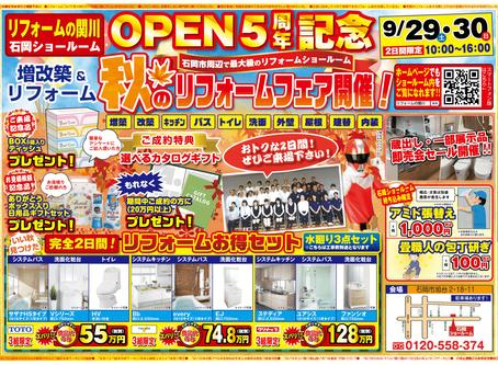 [イベント]オープン5周年記念・秋のリフォームフェア開催!!