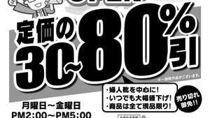 冨岡ゴムさんのウォークタウンアウトレット店がOPENです!