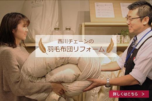 西川チェーンの羽毛布団リフォーム