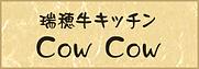瑞穂牛キッチンCowCow