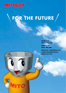 常に未来を見つめて.jpg