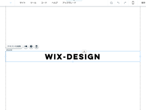Wixで覚えておきたい小技(1)Shiftキー+矢印キー