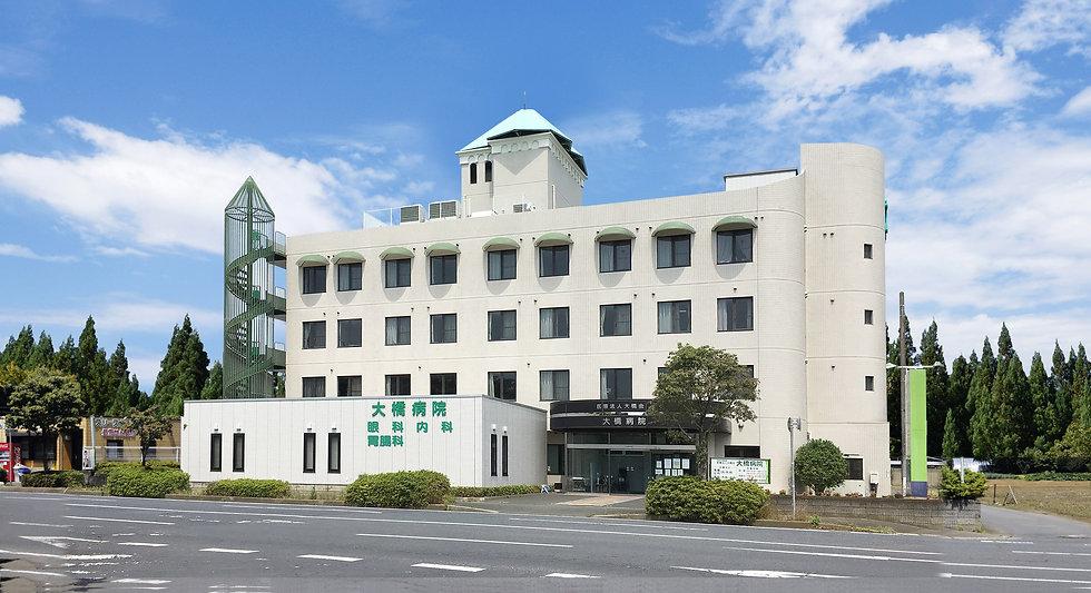 大橋病院 外観画像