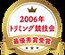 2006年トリミング競技会最優秀賞受賞