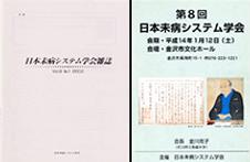 日本未病システム学会雑誌 Vol.8 No.1