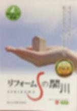 関川パンフレット.jpg