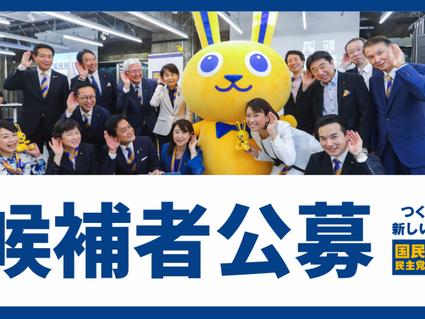 【候補者公募】候補者公募2021スタート!