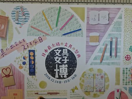 文具女子博2018報告第一弾!