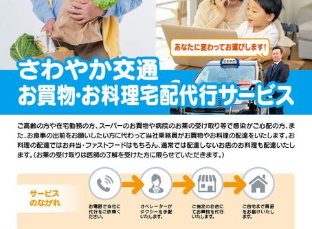 新型コロナ対策にお買物・お料理宅配代行サービスをぜひご利用ください!