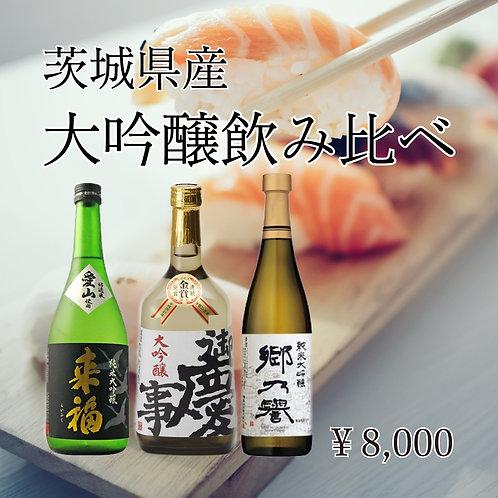 茨城の大吟醸飲み比べ