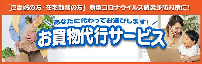 お買物代行サービス|バナー.jpg