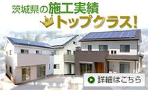 茨城県の施工実績トップクラス