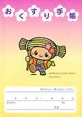 水戸市おくすり手帳.jpg