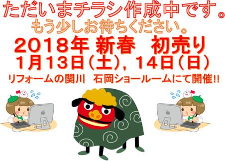 【イベント】新春初売りイベント開催2018