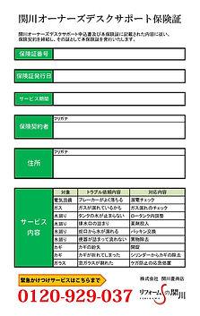 保険証_見本.jpg