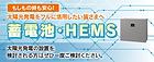 蓄電池・HEMS