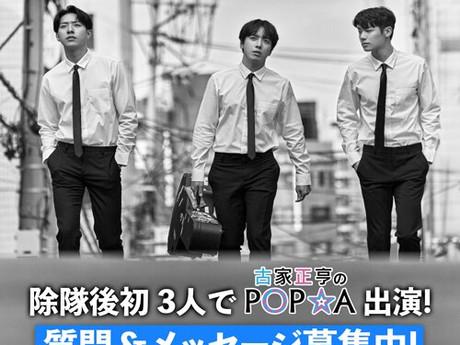 【CNBLUE】除隊後初、3人でNHKラジオ第一【古家正亨のPOP★A】出演予定!!