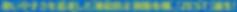 凍結防止剤散布機ZEST[ゼスト]