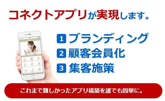 コネクトアプリ