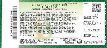1000円券見本