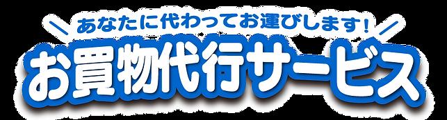 お買物代行サービス.png