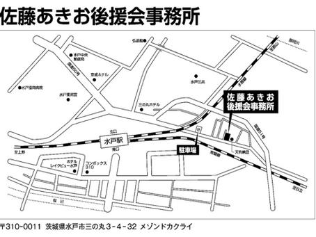 佐藤あきお必勝出陣式のお知らせ