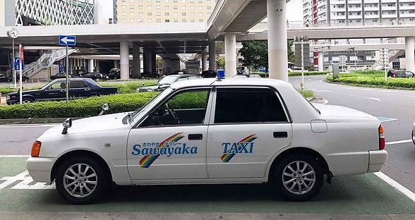 さわやか交通|タクシー