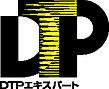 DTPエキスパートロゴ